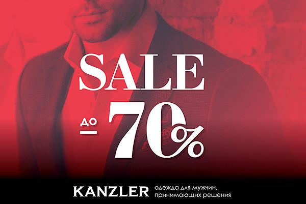 dbed81b2c Финальная распродажа до 70% в KANZLER! — Аврора Молл