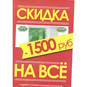Скидка – 1500 руб. на ВСЕ в Respect!