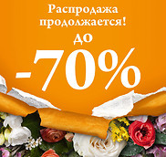 В магазине STENDERS скидки до 70%!