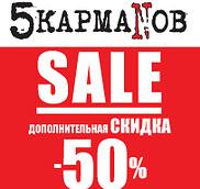 Дополнительная скидка -50% в 5 КармаNов!