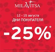 В магазинах Милавица