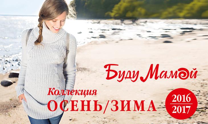 940e0e0ccef0e Новая коллекция Осень-Зима Буду Мамой! — Аврора Молл