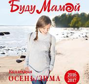 Новая коллекция Осень-Зима Буду Мамой!