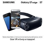 Очки Samsung Gear VR и 6 игр в подарок!