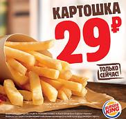 Картофель фри за 29 рублей!