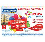 Акция «Выиграй квартиру за 3000 рублей»