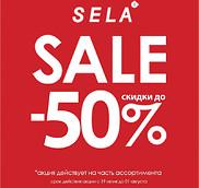 Распродажа яркой летней коллекции SELA!