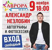 Александр Незлобин в Аврора Молл!