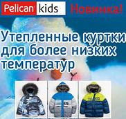 Зимние куртки в магазинах Pelican Kids!