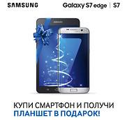 Получите в подарок Samsung Galaxy Tab.