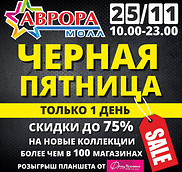 Black Friday в Аврора Молл!
