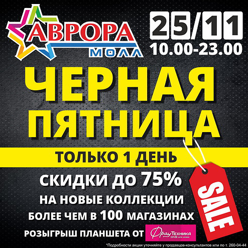 e133522887af Black Friday в Аврора Молл! — Аврора Молл