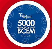 5000 бонусных рублей на покупки!