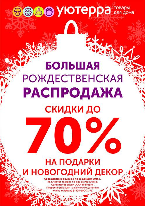 3721c5f2a Большая Рождественская РАСПРОДАЖА! — Аврора Молл