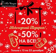 Зимняя распродажа в Пан Чемодан!