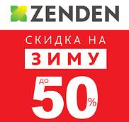 Скидки до 50% на ВСЮ ЗИМУ в ZENDEN!