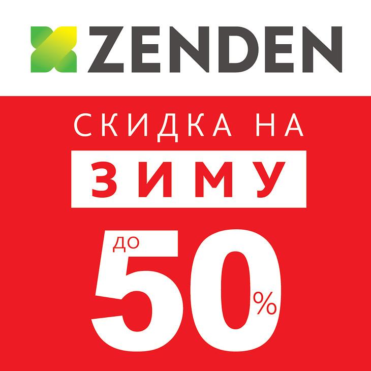 8aef368e4 Скидки до 50% на ВСЮ ЗИМУ в ZENDEN! — Аврора Молл