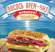 В ресторане Subway новый сендвич!
