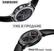 Samsung Gear S3 уже в продаже!