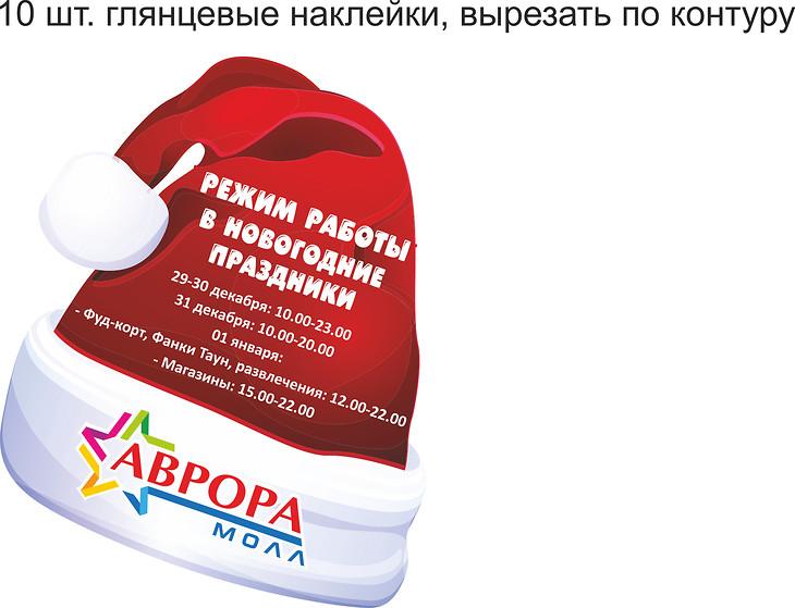График работы в праздничные дни  — Аврора Молл 8a5a444c7bb