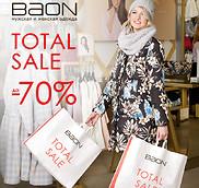 Сезонная распродажа в BAON!
