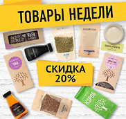 В Royal Forest скидки до 20%