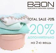 Дополнительная скидка 20% в BAON!