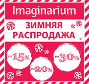 Зимняя распродажа в Imaginarium