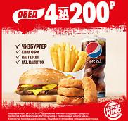4 за 200 в Burger King!