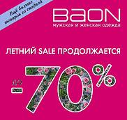 В BAON скидки до 70%