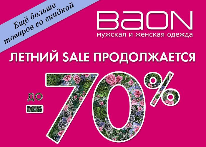 В BAON скидки до 70% — Аврора Молл 0c6f3c02626