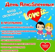 День Всех Влюбленных в Аврора Молл!
