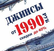 В «Буду Мамой» джинсы от 1990 руб.