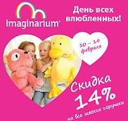 В Imaginarium скидка 14% до 14 февраля!