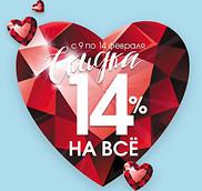 Ко Дню Всех Влюбленных скидка 14%