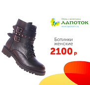 Новая коллекция обуви от Лапоток