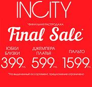 В Incity начало этапа финальных скидок!