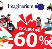 Распродажа в магазинах Imaginarium!