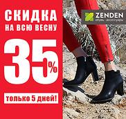 Zenden дарит скидка 35% на всю весну!