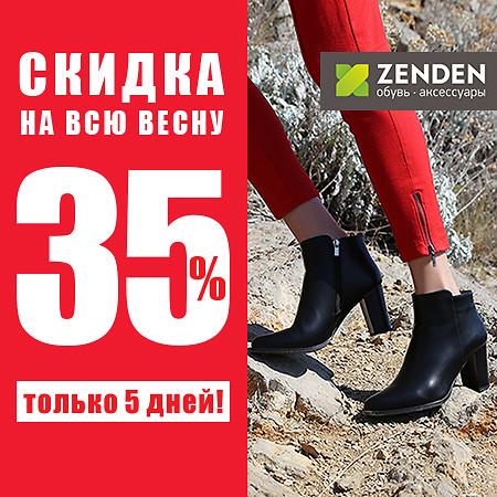 f7f33605c Zenden дарит скидка 35% на всю весну! — Аврора Молл