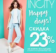 Happy Days во всех магазинах Incity!