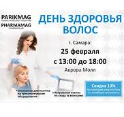 Parikmag and Pharmamag День красоты!