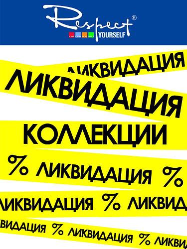 Скидки до 70% в магазине Respect — Аврора Молл cd19f7766a1