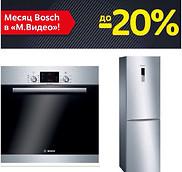 Месяц Bosch в М.Видео