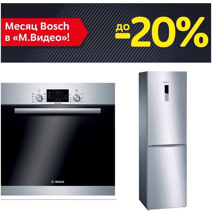 f9f8d5f2919 Месяц Bosch в М.Видео — Аврора Молл
