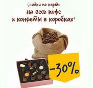 В Ленте скидка 30% на кофе и конфеты