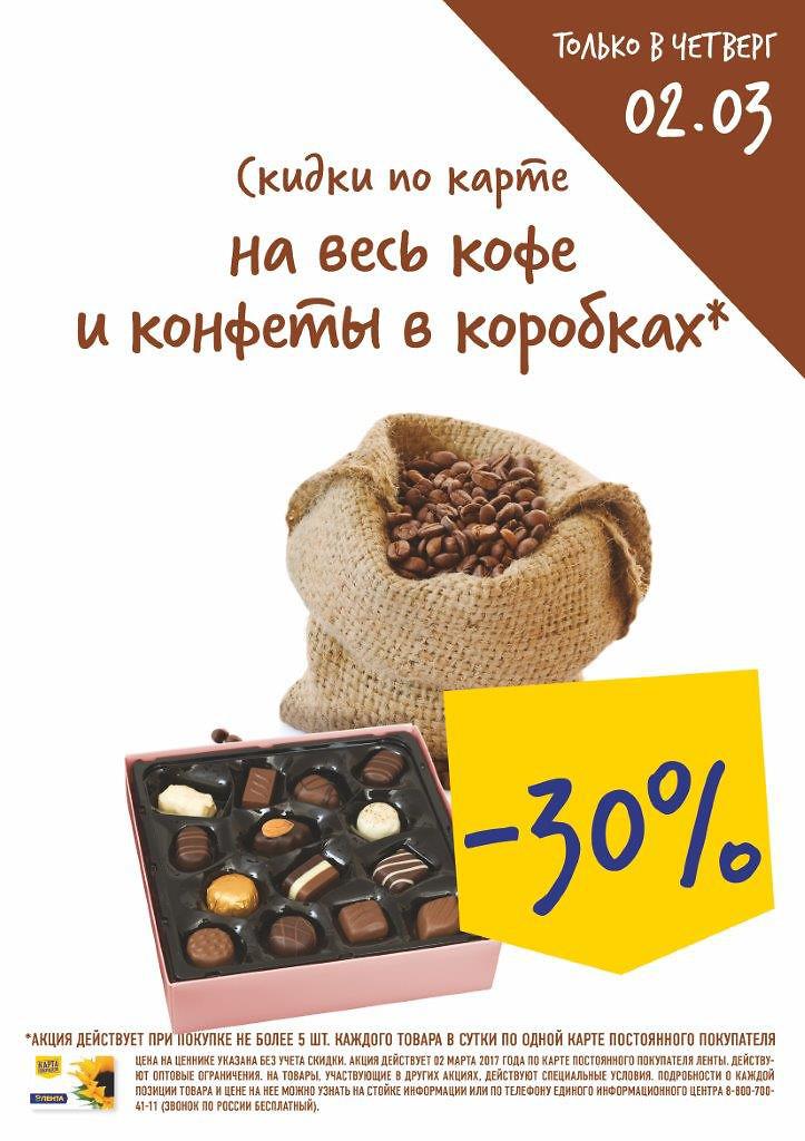 В Ленте скидка 30% на кофе и конфеты — Аврора Молл 521935017cf