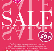 Sale в Lady Collection открыта