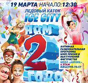 Катку Ice city исполняется 2 года!