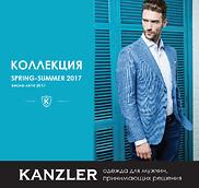 Новая коллекция Весна-Лето2017 в KANZLER